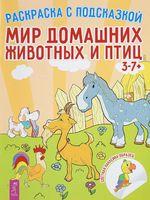 Мир домашних животных и птиц + наклейки (комплект из 2-х книг)