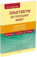 Русский язык. Практикум по орфографии и пунктуации