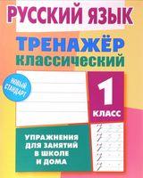 Русский язык. Тренажёр классический. 1 класс