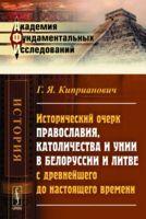 Исторический очерк православия, католичества и унии в Белоруссии и Литве с древнейшего до настоящего времени