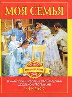 Моя семья. Произведения русских писателей о родителях и семье