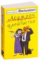 Мужлан и флейтистка (м)