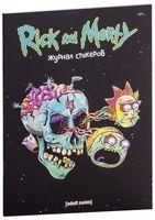 Рик и Морти. Журнал стикеров с новой обложкой