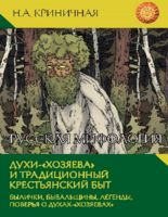 Русская мифология. Духи-«хозяева» и традиционный крестьянский быт