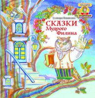 Сказки Мудрого Филина