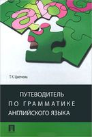 Путеводитель по грамматике английского языка