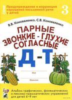 Парные звонкие - глухие согласные Д - Т. Альбом графических, фонематических и лексико-грамматических упражнений для детей 6-9 лет