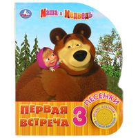 Маша и медведь. Первая встреча. Книжка-игрушка (1 кнопка с 3 пеcенками)