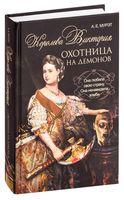 Королева Виктория. Охотница на демонов