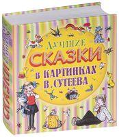 Лучшие сказки в картинках В. Сутеева