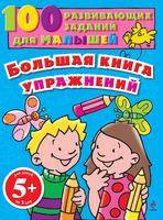 5+ Большая книга упражнений