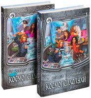 Космопсихолухи (в двух томах)