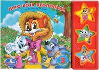Лето кота Леопольда. Книжка-игрушка (3 музыкальные кнопки)