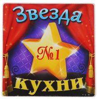 """Доска разделочная стеклянная """"Звезда кухни"""" (200х200 мм)"""