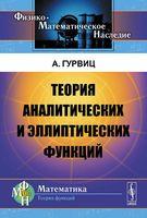 Теория аналитических и эллиптических функций