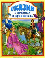 Сказки о принцах и принцессах