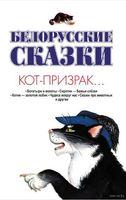 Белорусские сказки. Кот-призрак