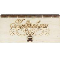 """Заготовка деревянная """"Конверт. Поздравляю"""" (170х85 мм; арт. 731)"""