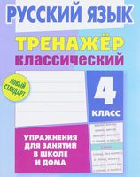 Русский язык. Тренажёр классический. 4 класс