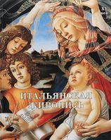 Итальянская живопись. XV век