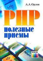 PHP: Полезные приемы
