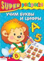 Учим буквы и цифры
