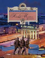 Площади Московского проспекта. Увлекательная экскурсия по Северной столице