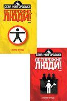 Осторожно, люди! Хроника нравов (в двух томах)