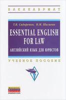 Английский язык для юристов