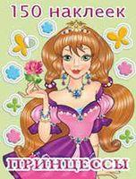 Принцессы-1. Раскраска с наклейками