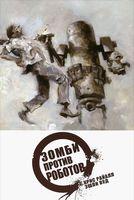 Зомби против роботов (18+)