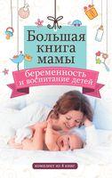 Большая книга мамы. Беременность и воспитание детей (Комплект из 4-х книг)