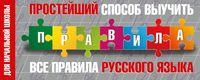 Простейший способ выучить все правила русского языка