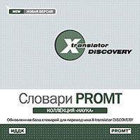 X-Translator Discovery. Коллекция словарей Promt. Наука