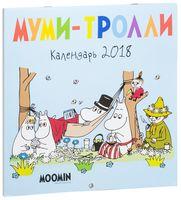 "Календарь настенный ""Муми-тролли"" (2018)"