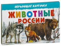 Животные России
