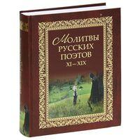 Молитвы русских поэтов XI-XIX