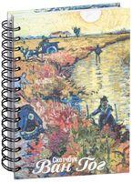 """Скетчбук """"Ван Гог. Красные виноградники в Арле"""" (А5)"""