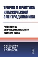 Теория и практика классической электродинамики. Руководство для фундаментального усвоения курса (м)