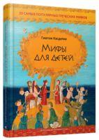 Мифы для детей. 20 самых популярных греческих мифов