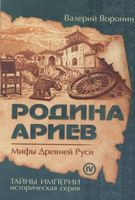Родина ариев. Мифы Древней Руси (м)