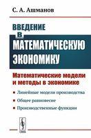 Введение в математическую экономику. Математические модели и методы в экономике