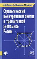 Стратегический конкурентный анализ в транзитивной экономике России