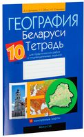 Общая география. 10 класс. Тетрадь для практических работ и индивидуальных заданий