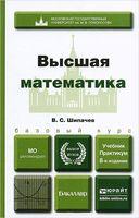 Высшая математика. Базовый курс