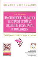Информационно-предметное обеспечение учебных дисциплин бакалавриата и магистратуры
