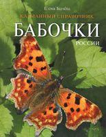 Бабочки России