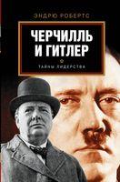 Гитлер и Черчилль