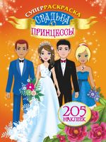 Свадьба принцессы