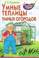 Умные теплицы умных огородов